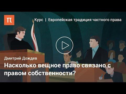 Вещные права — Дмитрий Дождев