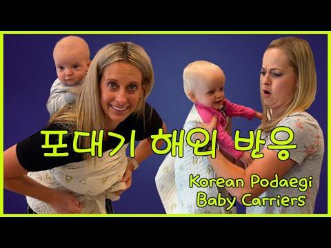 American Moms Try Korean Podaegi Baby Carrier