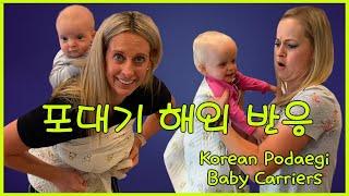미국 엄마들의 포대기 아기 캐리어 해외 반응 | American Moms Try Korean Podaegi Baby Carrier