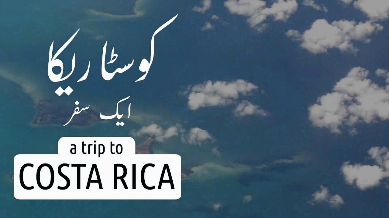 A Trip to Costa Rica Video in urdu