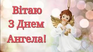 Вітаю тебе з Днем Ангела! Дуже гарне привітання!