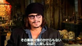ジョニー・デップインタビュー動画