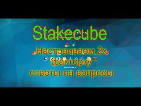Stakecube По поводу 2х факторки и ответы на вопросы