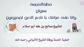 الشيخ أبو إسلام صالح طه خطبة خاصة بوفاة الإمام الألباني رحمه الله