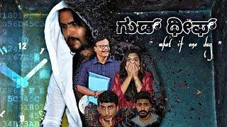 Good Thief | Kannada Short Movie | Directed by Madhu Gooli | Mrunali |Balamurali | latest short film