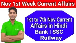 1st To 7th Nov 2019 Current Affairs In Hindi || Nov 1st Week Current Affairs || Current GK in Hindi