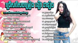 ជ្រើសរើសចម្រៀង ខៀវ ដាឡិច| Khiev Dalex Khmer Music Collection Non Stop