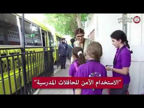 Video by Abu Dhabi Police