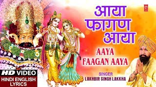 बुधवार होली Special आया फागण आया Aaya Fagan Aaya, LAKHBIR SINGH LAKKHA,Hindi English Lyrics,HDVideo