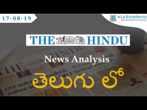 Telugu (17-8-19) Current Affairs The Hindu News Analysis