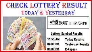 লটারী রেজাল্ট দেখে নিন !!    How To Download Today & Yesterday Lottery Result !!
