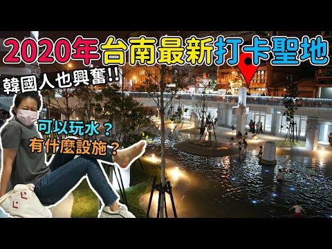台南市區網紅拍照新景點