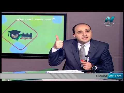 فيزياء الصف الأول الثانوي 2020 (ترم 2) - مراجعة ليلة الامتحان التجريبي - تقديم د/ محمد الربعي