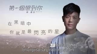 [Kara+Vietsub] Người đầu tiên anh nghĩ đến là em - Weibird Wei ( Refresh man OST)