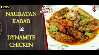 Dynamite Chicken And Nauratan Kabab Recipe | Aaj Ka Tarka | Chef Gulzar I Episode 966