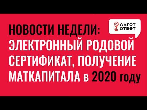 Новости с 28.02 по 03.03: электронный родовой сертификат, когда закон о маткапитале вступит в силу