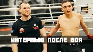 Петр Осипов || Интервью после боя