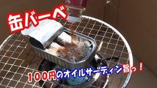 超簡単キャンプ料理缶バーベキューアマゾンで100円のオイルサーディン