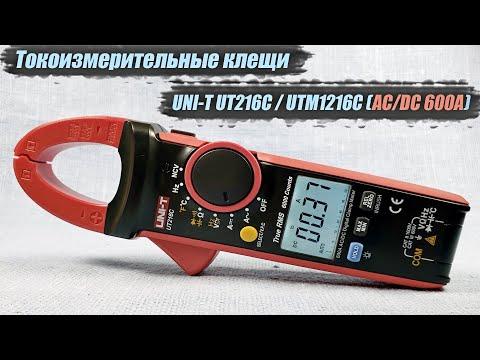 AC/DC токоизмерительные клещи UNI-T UT216C/UTM1216C на 600А с True RMS. Все о токовых клещах