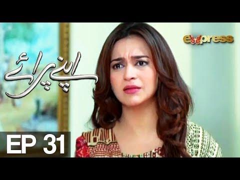 Download Apnay Paraye - Episode 31 | Express Entertainment - Hiba Ali, Babar Khan, Shaheen Khan HD Mp4 3GP Video and MP3