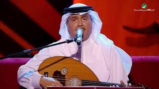 تحميل اغاني Mohammed Abdo … la tujrihini   محمد عبده … لا تجرحيني - جلسات الرياض ٢٠١٩ MP3