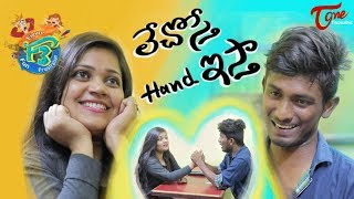 F3 | Lechosthe Handistha | Telugu Comedy Web Series | Epi #17 | TeluguOne