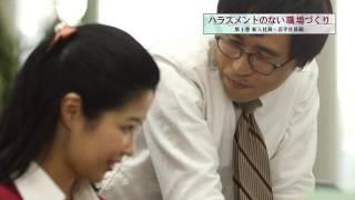 日経DVDハラスメントのない職場づくり動画研修映像サンプル