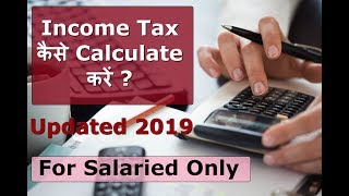INCOME TAX CALCULATION FOR SALARIED INDIVIDUAL 2019 (HINDI)