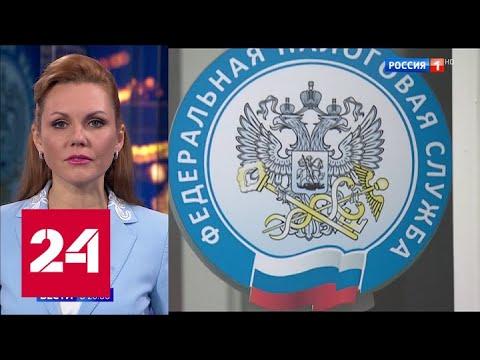 Последний срок: для уплаты налога на имущество осталась пара часов - Россия 24