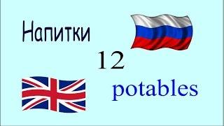 Английский видео словарь , напитки ,разговорник английского языка 12