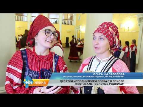 """Новости Псков 24.10.2016 # Фестиваль """"Золотые родники"""""""