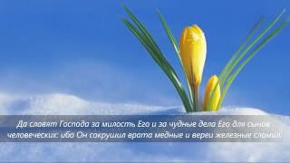 Псалом 106_Славьте Господа, ибо вовек милость Его!