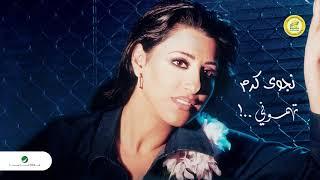 اغاني حصرية Najwa Karam … El Omr Meshwar | نجوى كرم … العمر مشوار تحميل MP3
