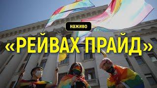 У Офиса Зеленского танцуют полуголые люди: под охраной полиции начался ЛГБТ-рейв (фото, видео)