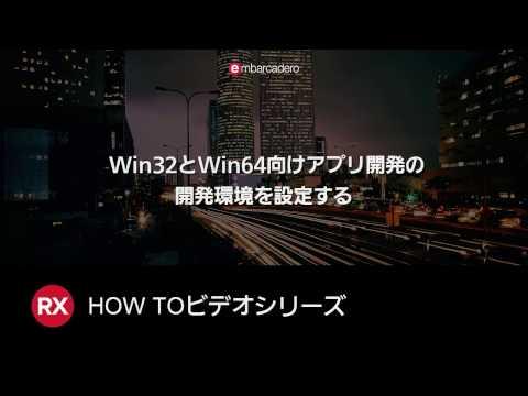 Win32とWin64向けアプリ開発の開発環境を設定する