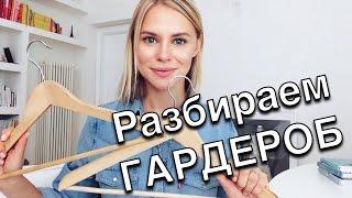 Как разобрать гардероб - Подготовка - Часть 1
