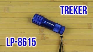 TREKER LP-8615 - відео 1