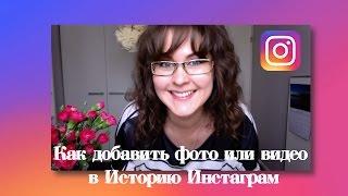 Как загрузить фото или видео в историю Инстаграм, если они старше 24 часов