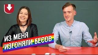 Неудобные вопросы ЛГБТ-молодежи  Tricky questions to gay