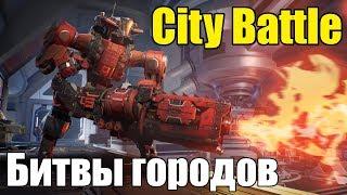 City Battle - городские войны отечественного игропрома