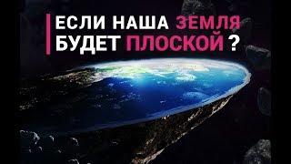 Если Земля будет плоской?