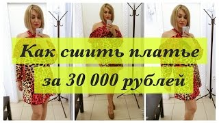 Как сшить. Платье за 30000 рублей.