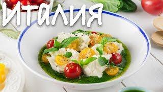 Салат капрезе с ароматным соусом из рукколы.