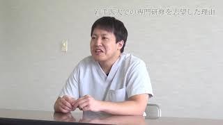 専攻医インタビュー/岩崎崇文先生/2020年7月3日
