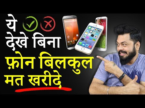 ये देखे बिना फ़ोन बिलकुल मत खरीदे | How To Buy A PERFECT SMARTPHONE