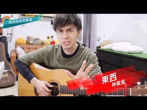 林俊呈 《東西》跟馬叔叔一起搖滾學吉他 #355