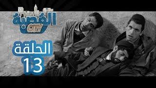 القصبة سيتي - الحلقة 13   الفيلم