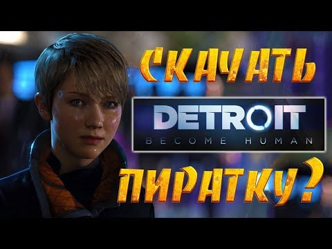Торрент на Проверку #16!ПИРАТКУ Detroit:Become Human СЛИЛИ НА ПК?