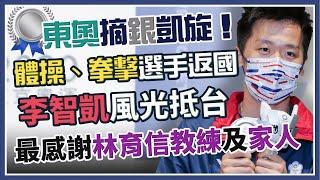 台灣首面體操銀牌 鞍馬王子李智凱等人歸國