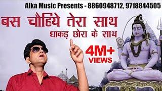 Uttar kumar || Kawad Song || Bas Chahiye Tera Sath || बस चाहिए तेरा साथ || New Bhole Song